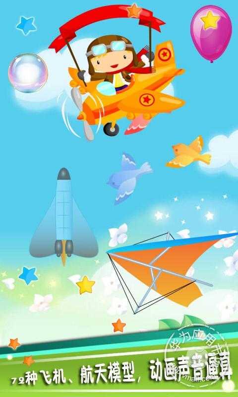 儿童飞机游戏免费下载