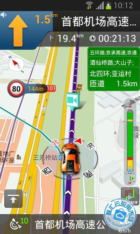 图吧导航(3d地图)