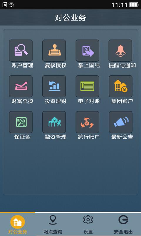 手机平台公告设计