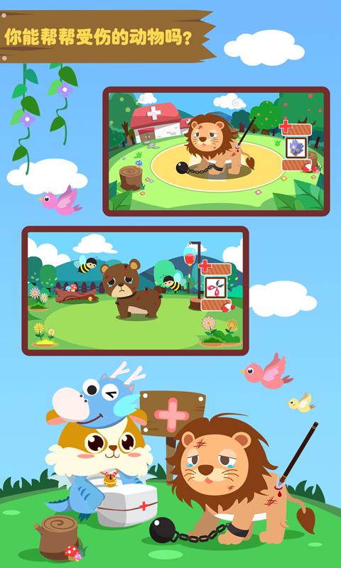 儿童疯狂动物乐园
