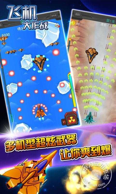 飞机大作战 截图 飞机大作战是一款酷炫超级华丽的飞机作战单机游戏!