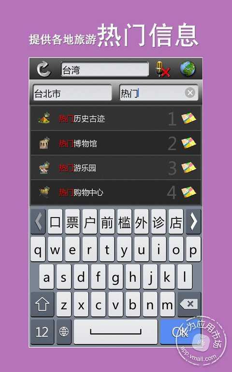 台湾地图免费下载_华为应用市场|台湾地图下载|台湾