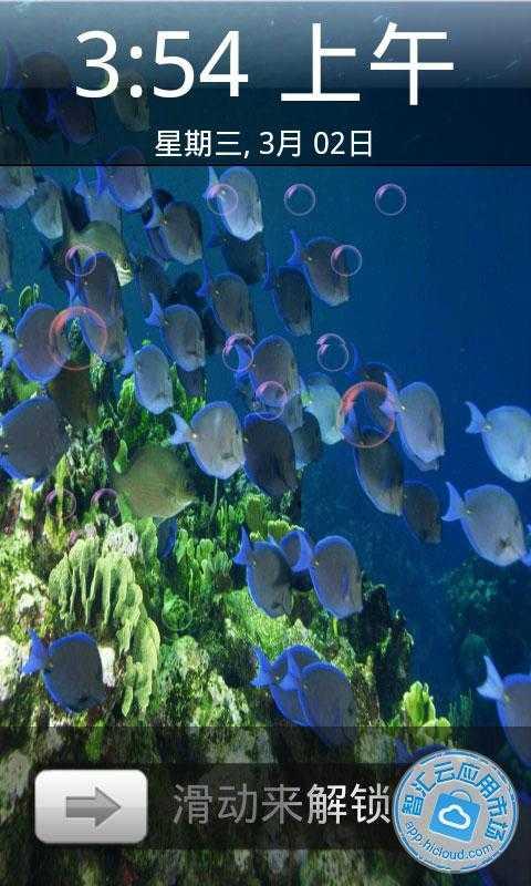 3d海底世界壁纸免费下载_智汇云应用市场|3d海底世界