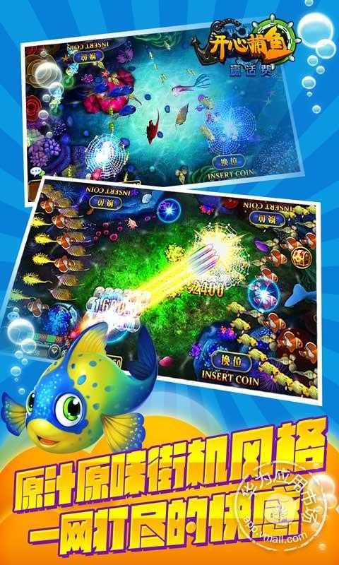 且以各种海底场景作为游戏背景,游戏保留了传统街机捕鱼的界面,玩法