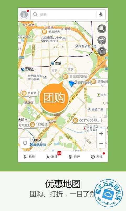 高德地图(快捷导航版)免费下载_智汇云应用市