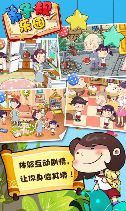 弟子规乐园 截图 《弟子规乐园》是上海市市立幼儿园精心打造的一款