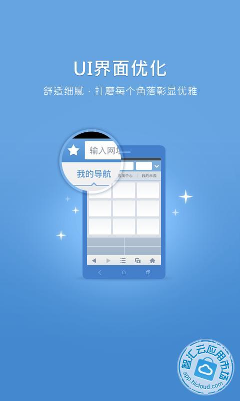 智汇云应用市场安卓软件