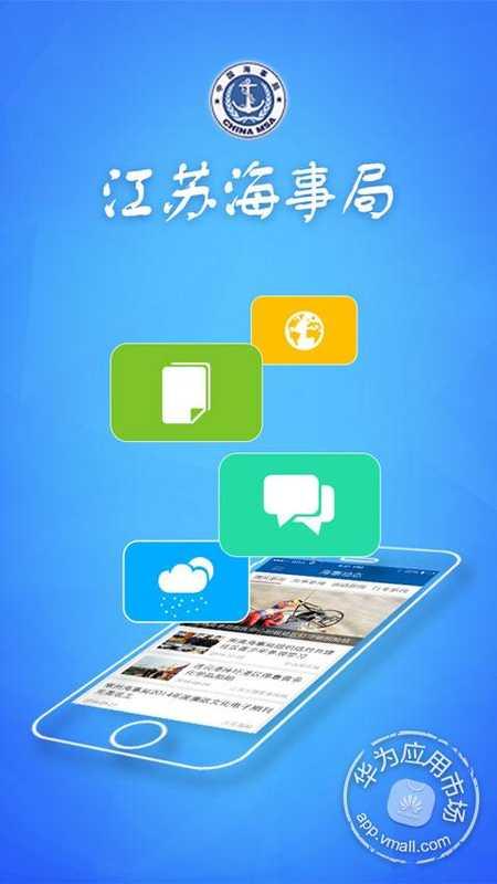 江苏海事局 截图 江苏海事微门户,能够及时发布江苏海事局网站的最新