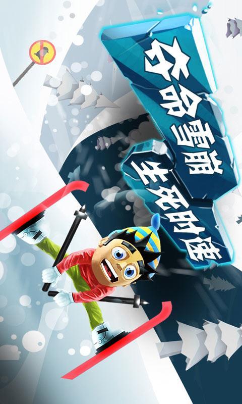 滑雪大冒险西游版_滑雪大冒险免费下载_华为应用市场|滑雪大冒险安卓版(2.3.7)下载