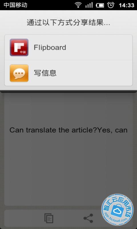 中英互译 截图图片