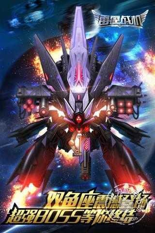 其他安装方式 雷霆战机 截图 雷霆战机,腾讯飞机游戏巅峰巨作.