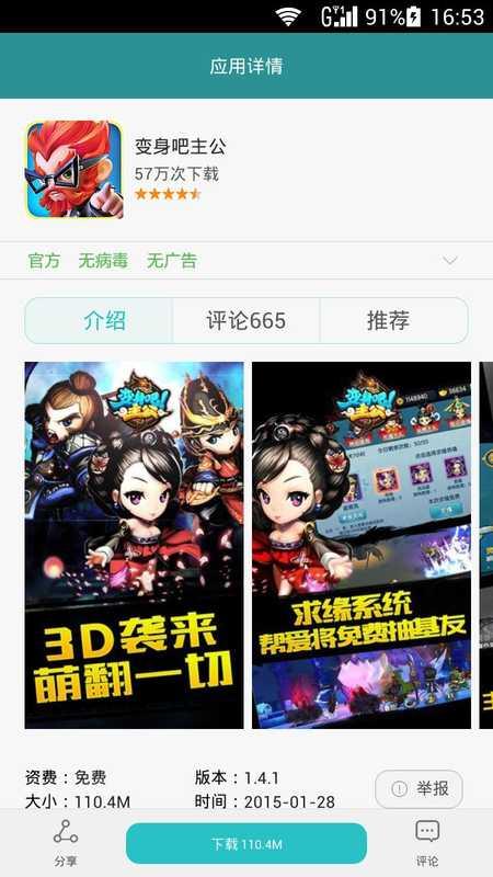 02华为应用市场02免费下载