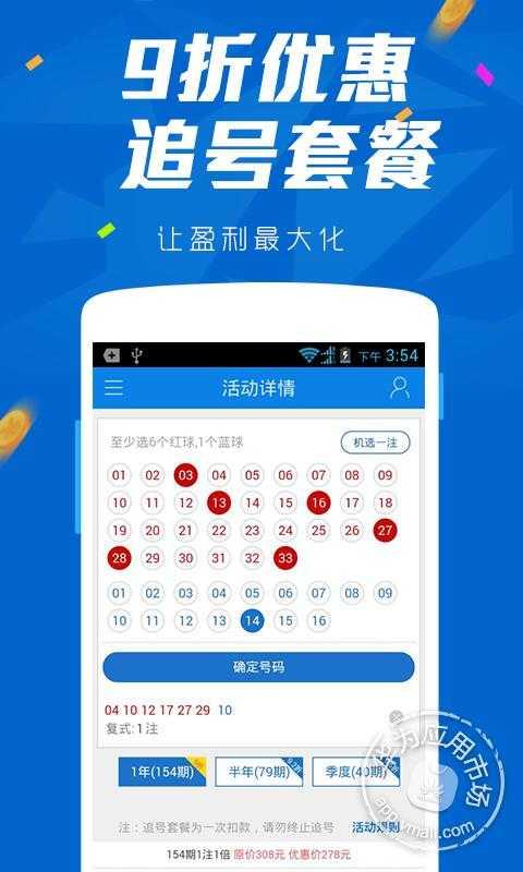 新用户注册完善资料送3元彩金 2.