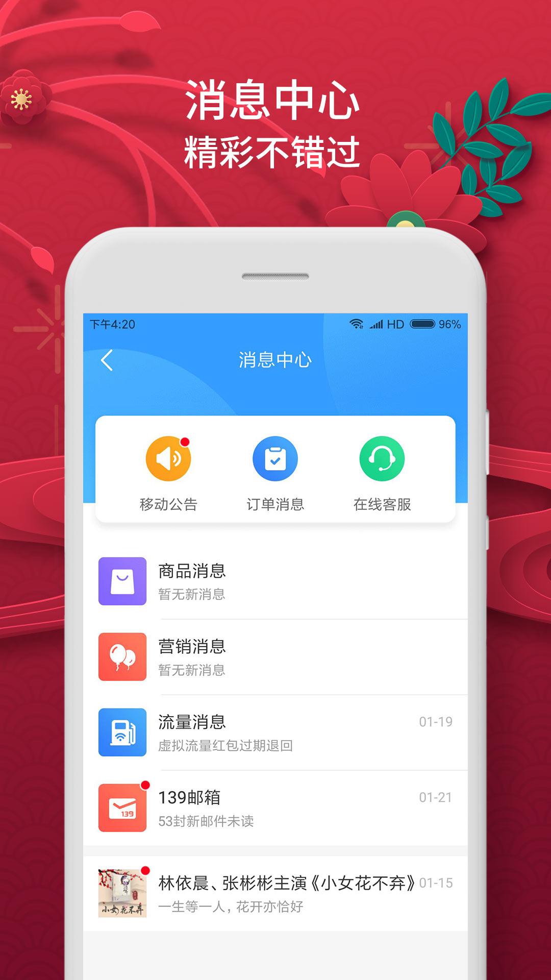 中国移动官方商城_中国移动免费下载_华为应用市场 中国移动安卓版(5.2.0)下载