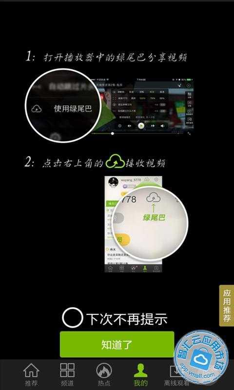 爱奇艺视频免费下载_智汇云应用市场爱奇艺视频下载