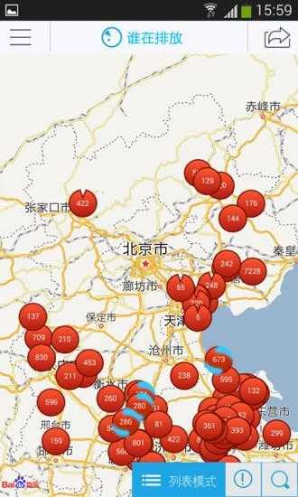 蔚蓝地图(污染地图)免费下载_华为应用市场|蔚蓝地图