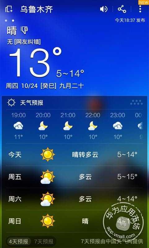 安卓天气界面设计