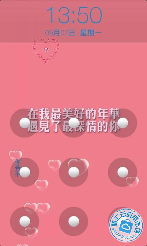 魔秀主题粉色心形透明图标素材