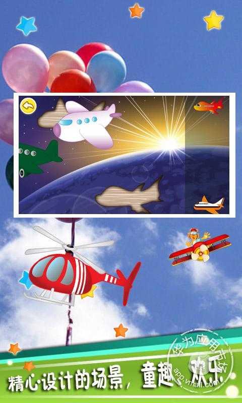 儿童飞机游戏 介绍