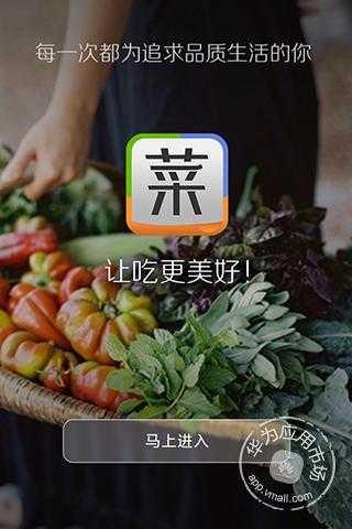 菜谱精灵免费下载_高筋v菜谱面粉|淀粉精灵下载华为市场加蛋糕做菜谱图片