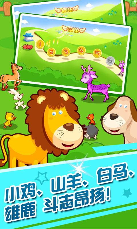 儿童动物运动会