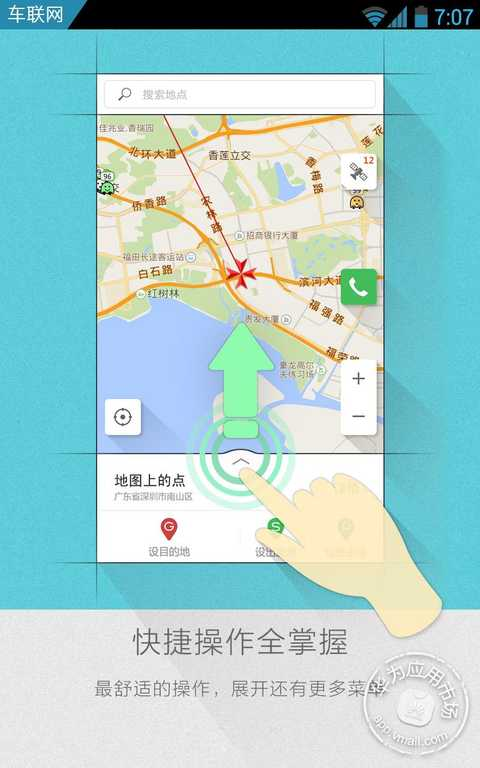 凯立德导航免费下载_华为应用市场|凯立德导航下载|版