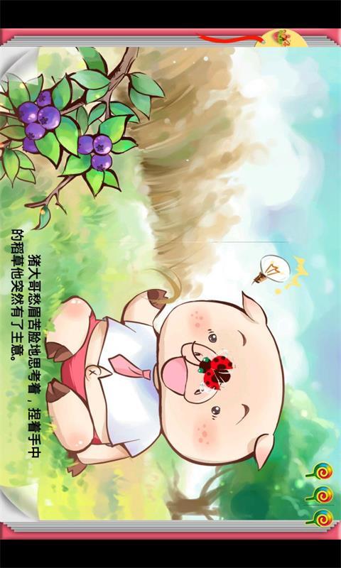 寓言故事-三只小猪免费下载