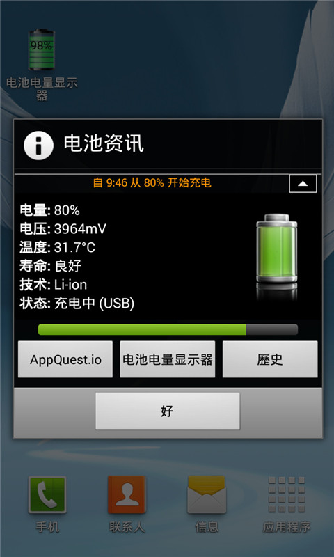电池电量显示器