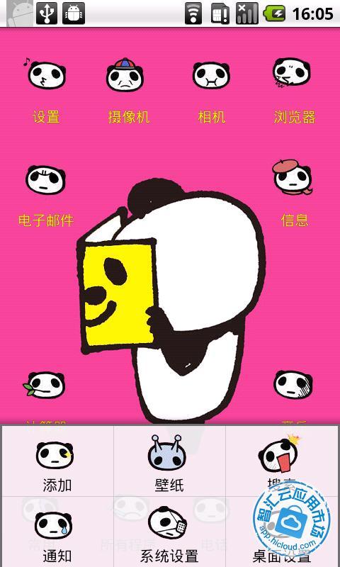 yoo主题-文艺小熊猫