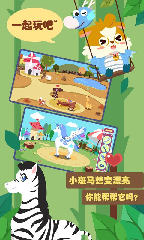儿童疯狂动物乐园免费下载