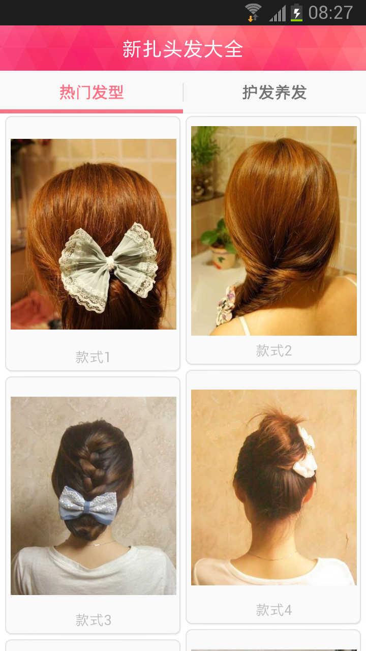扎头发大全 截图 扎头发大全,网罗了现今最流行发型,每款发型都经过