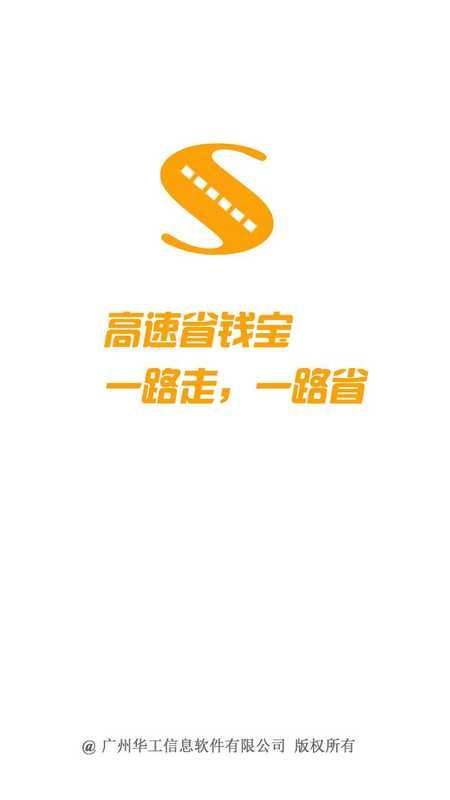 高速省钱宝会按照广东省现行计重标准计算相应费用