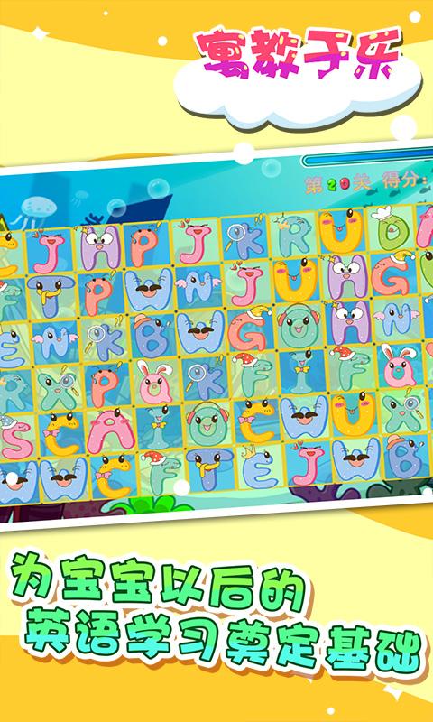 通过玩游戏让小朋友在益智游戏中学习认识26个字母,教会宝宝字母发音