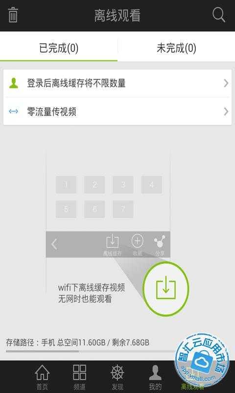 分享到:qq空间新浪微博腾讯微博人人网     其他安装方式 爱奇艺视频
