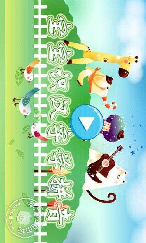 写字,识字,认字,看动物乐园故事书儿歌,本软件包含所有的学前汉语拼音
