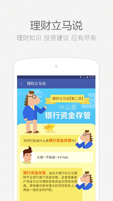 【网易光大海航联合出品】  立马理财(www.lmlc.