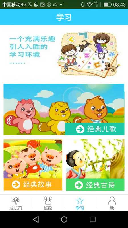 幼儿园花朵食谱表背景图