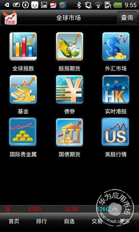 迅雷7官方下载手机版 软件_大智慧软件官方免费下载手机版_官方免费手机版微信