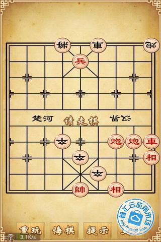 中国象棋棋谱残篇图片