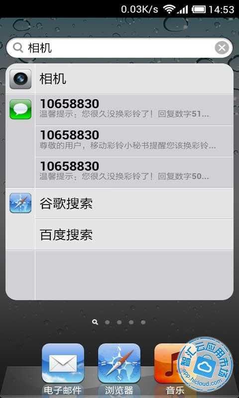 腾讯手机管家安装