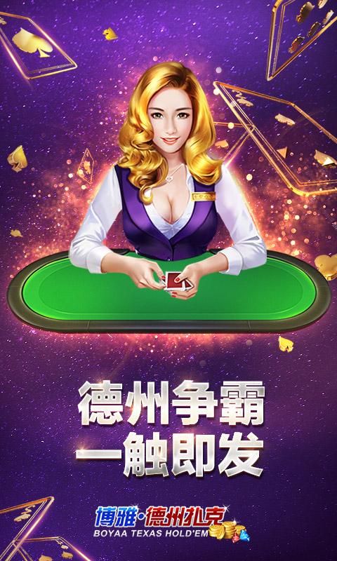 博雅德州扑克截图博雅德州扑克全球德扑娱乐圣殿!
