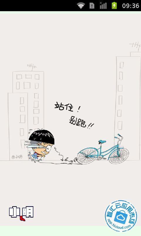 卡通可爱萌小明壁纸下载:556次