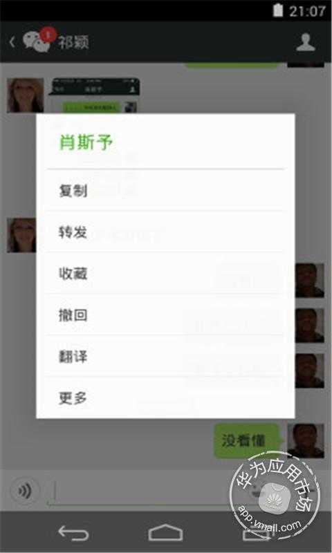 微信免费下载_华为应用市场|微信下载|微信安卓版(5.图片