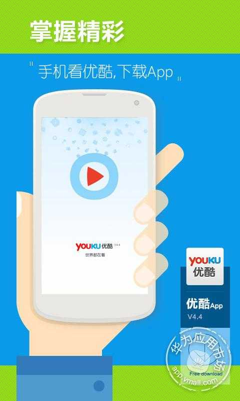 优酷app为5亿用户提供电视剧