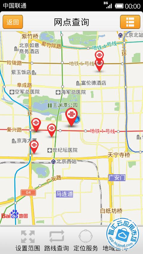 中国联通手机营业厅