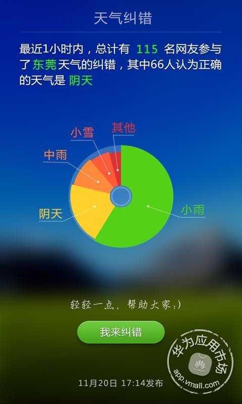 黑龙江省鹤岗市东山区天气