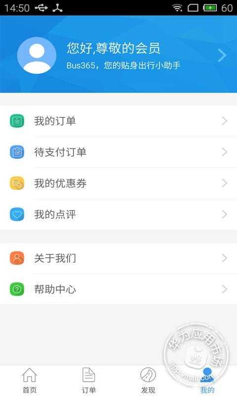 其他安装方式 bus365汽车票 截图 bus365汽车票是中国公路客票网