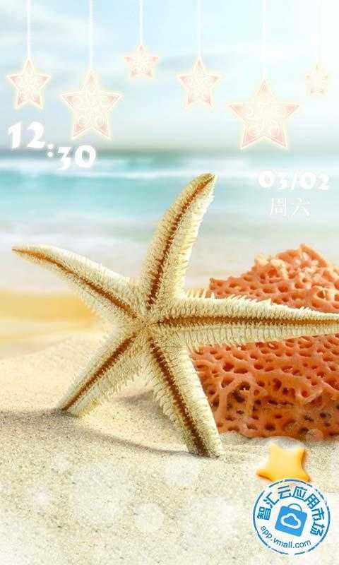 动态壁纸-海洋之星