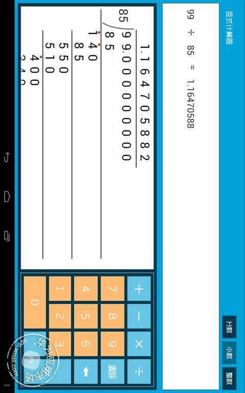 竖式计算器 介绍