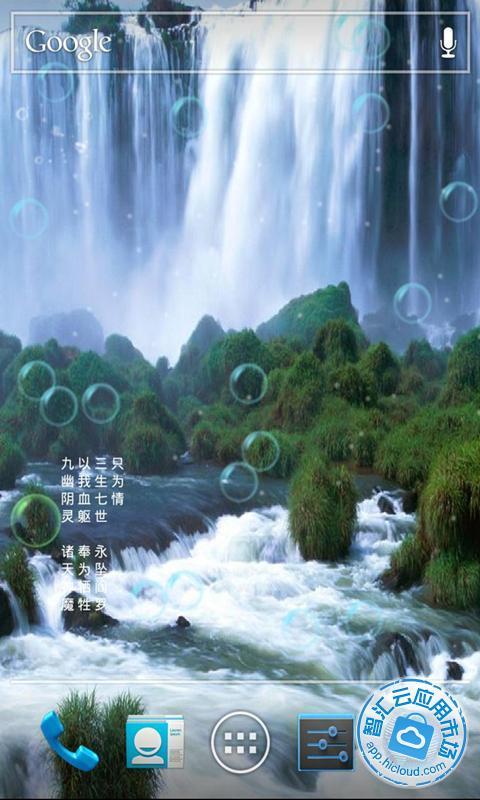 3d风景瀑布动态壁纸免费下载_智汇云应用市场 3d风景